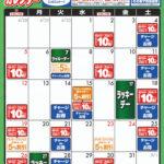 ラッキーわくわくカレンダー7月