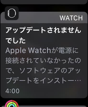 Apple Watch のアップデートできなかったときの通知