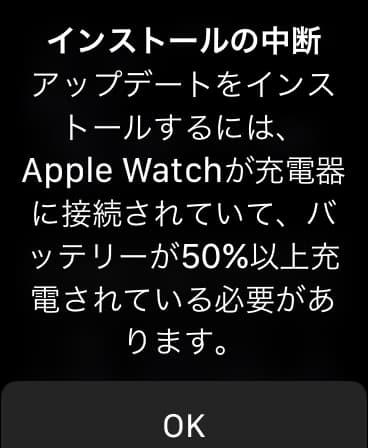 「インストールの中断」と表示されますが、この時点でApple Watch を腕から外し、充電器にセットします。