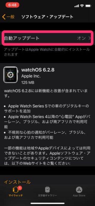 「Watch」アプリのソフトウェア・アップデートがオンになっている状態。