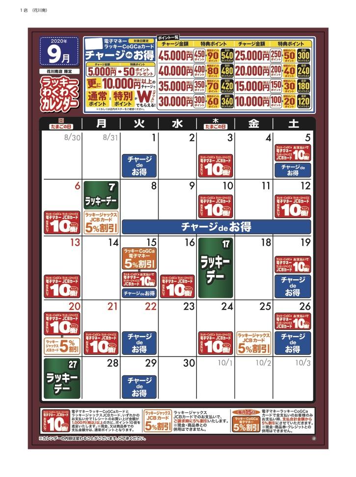ラッキーわくわくカレンダー9月