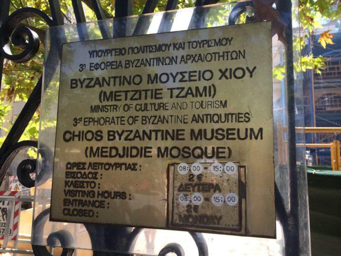 ヒオス、ビザンティン博物館の入り口の表示