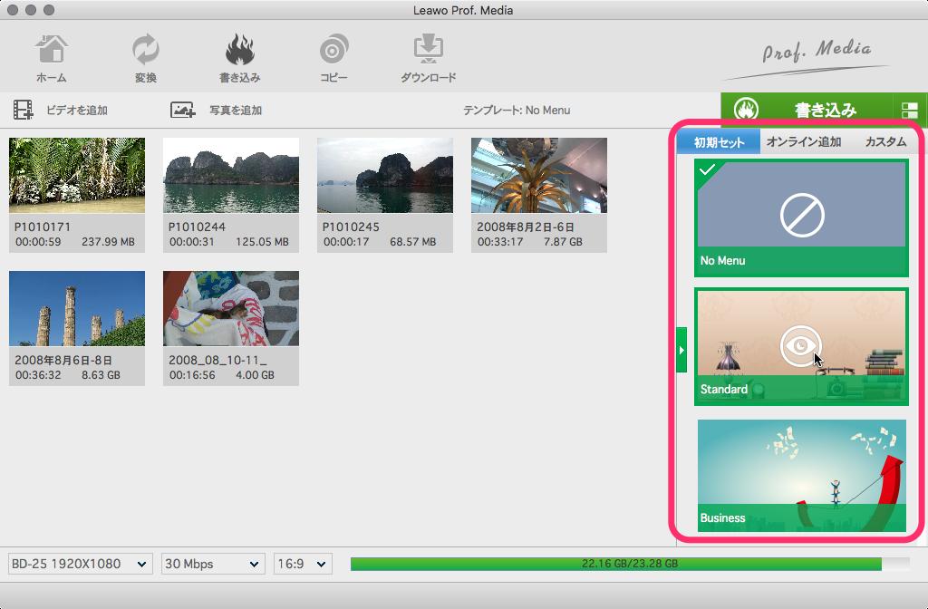 ディスクメニューのテンプレートは画面右のパネルから選びます。