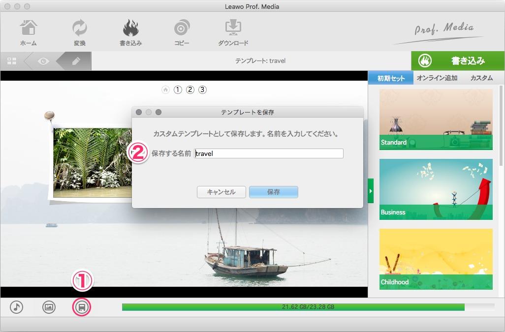 ①のボタンで変更したディスクメニューの設定をカスタムテンプレートとして保存することができます。
