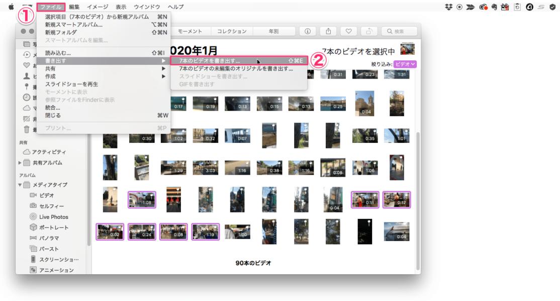 「ファイル」メニュー「書き出す」-「○本のビデオを書き出す...」を選択します。