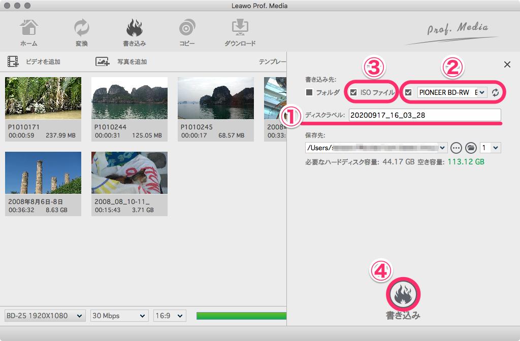 ②のディスクへの書き込みのみ行う場合はMac/PCへのファイルの保存はありません。