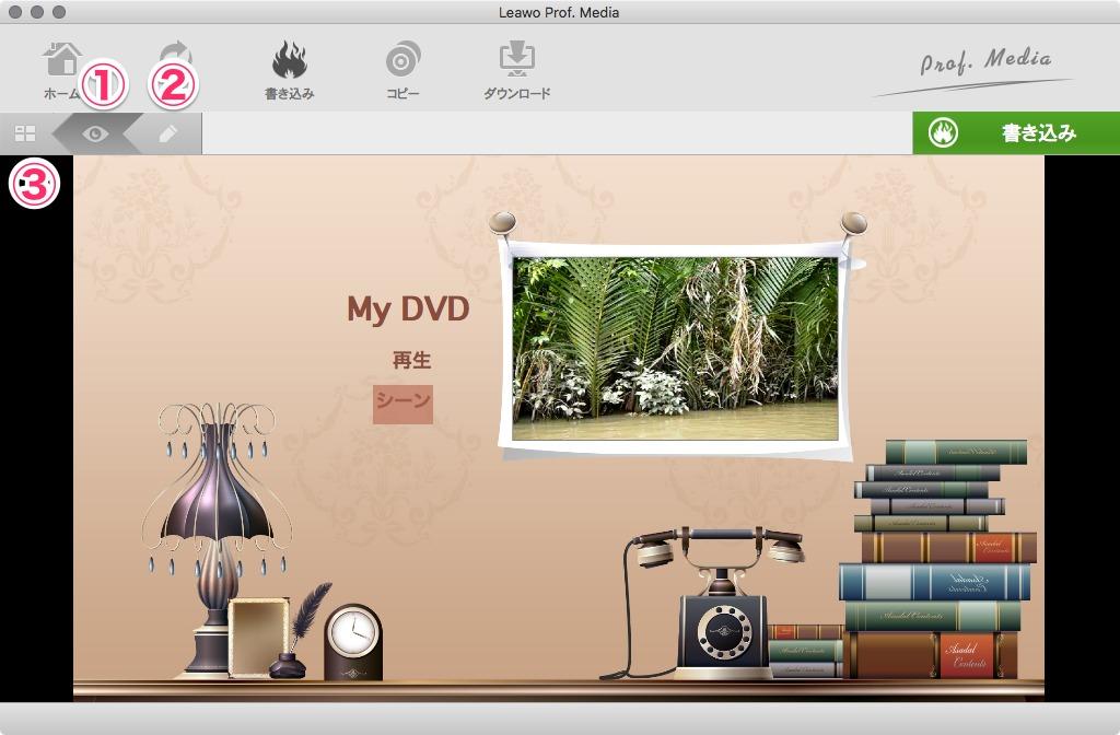 ①のボタンで完成後の動作が確認できます。②のボタンをクリックすれば編集画面に、③のボタンをクリックすれば前の画面(「サムネイル表示」「詳細表示」のいずれか)に切り替わります。