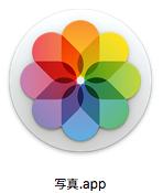 写真.appのアイコン