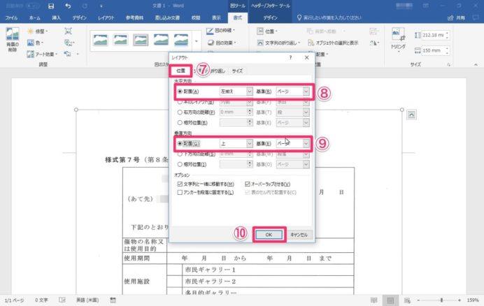 [位置]タブを選択し、水平方向[配置(A)]を左揃え、[基準(R)]をページに、垂直方向[配置(G)]を上、[基準(E)]をページにして、[OK]をクリックします。