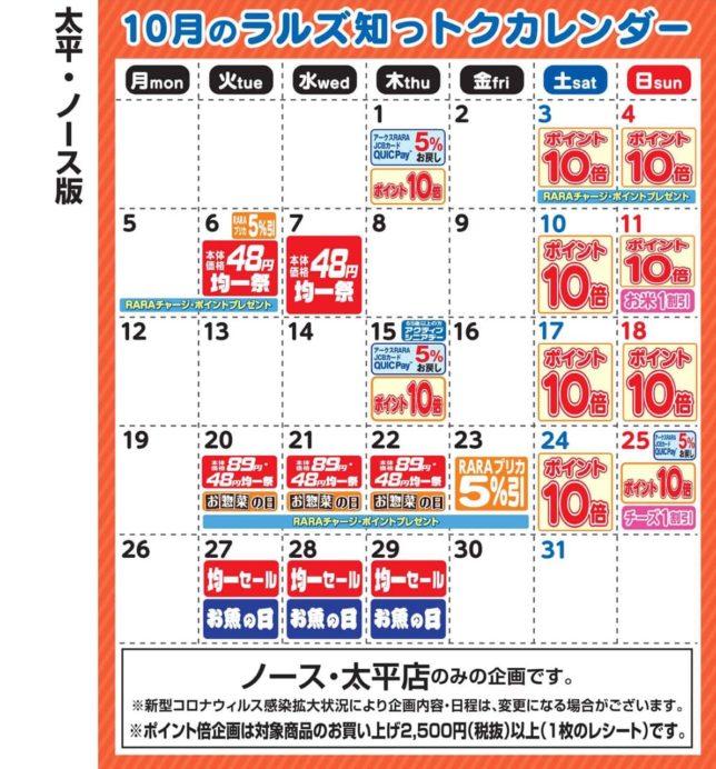 太平・ノース版ラルズ 知っトクカレンダー:出典:株式会社ラルズ