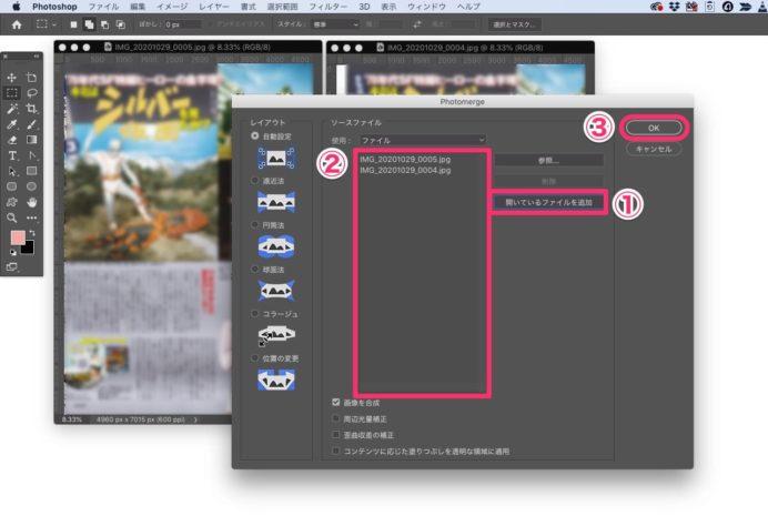 「Photomerge」ウィンドウで合成するファイルを選択。