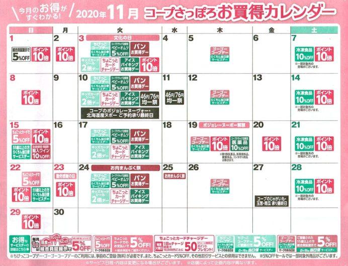 コープさっぽろお買得カレンダー2020年11月