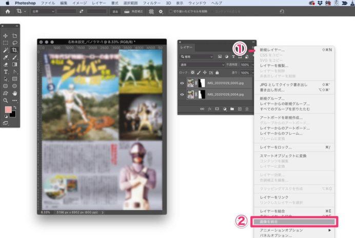 「レイヤー」パネルメニューで「画像を結合」を選択。