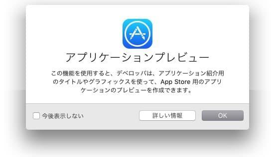 新規アプリケーションプレビューを選択した時のダイアログ