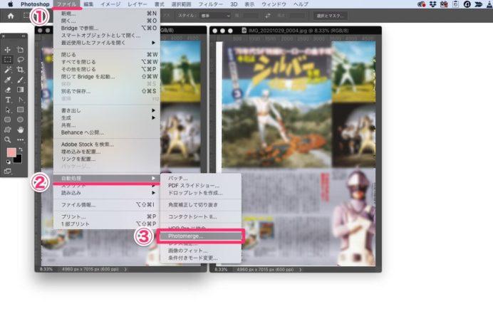 2つの画像ファイルを開いた状態で、[ファイル]メニュー[自動処理]-[Photomerge…]を選択します。