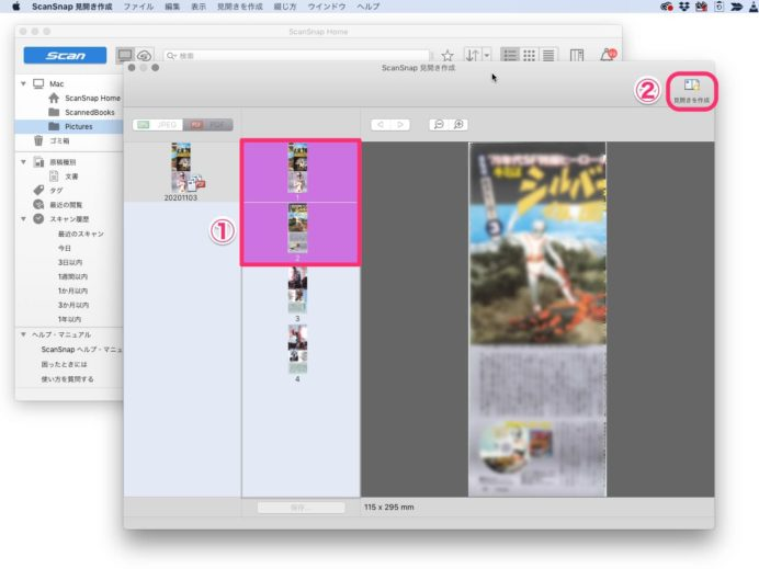 結合するページを選択し、「見開きを作成」ボタンをクリックします。