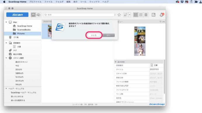 上書きするか、別ファイルとして保存するかを選択。