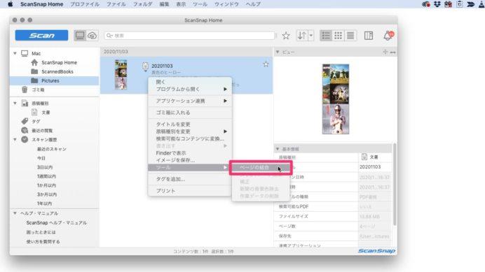 ScanSnap Homeを開いてファイルを選択して右クリック、ページの結合を選択します。