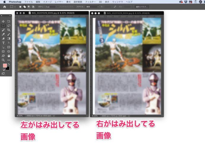 左右それぞれはみ出した状態の2つの画像ファイル。