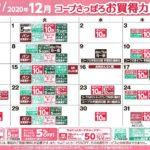 コープさっぽろお買得カレンダー2020年12月