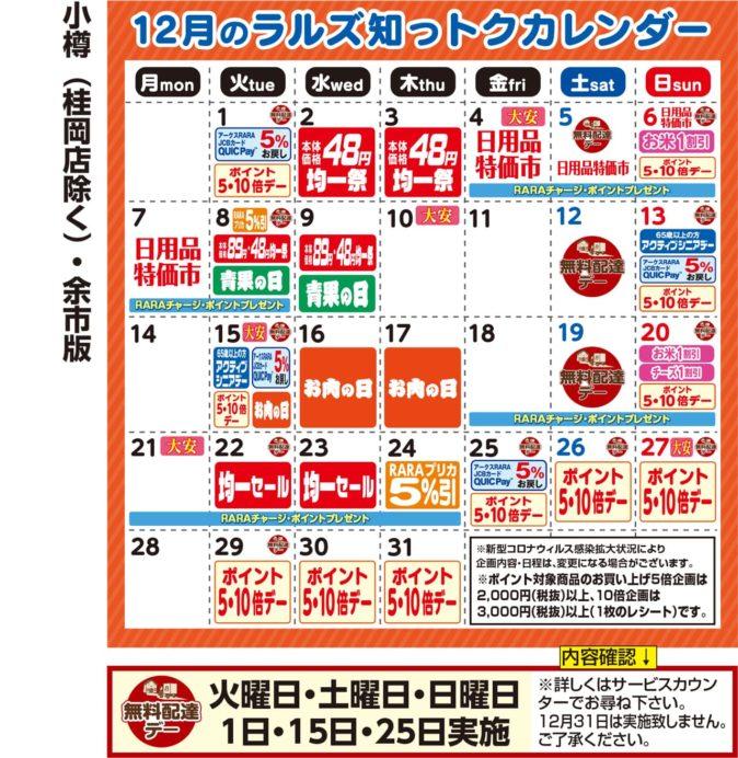 小樽(桂岡店を除く)・余市版ラルズ 知っトクカレンダー:出典:株式会社ラルズ
