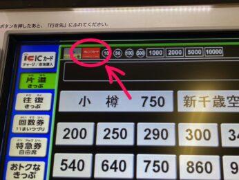 券売機のオレンジカード利用可の表示