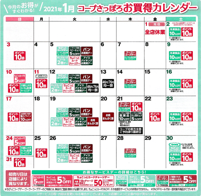 コープさっぽろお買得カレンダー2021年1月