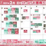 コープさっぽろお買得カレンダー2021年2月