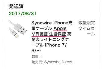 Syncwire製ライトニングケーブル