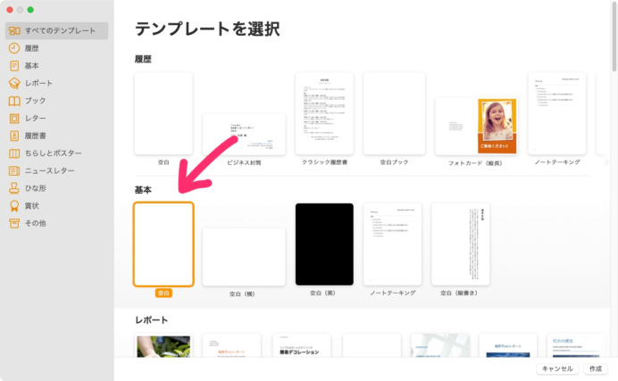 Pagesで新規書類を作成